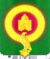 Герб Варненского района